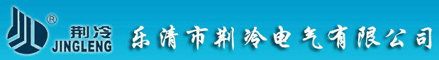 YUEQING JINGLENG ELECTRIC CO., LTD Logo